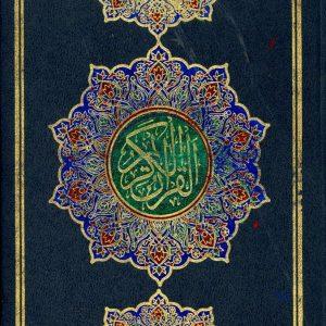 Al Quran 16 Baris