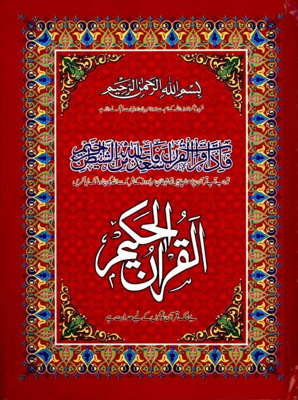 Al Quran 21 Baris