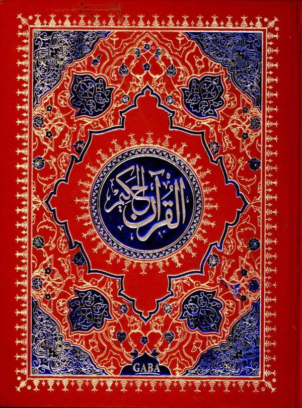 Al Quran 9 Baris