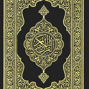 Al Quran 15 Baris