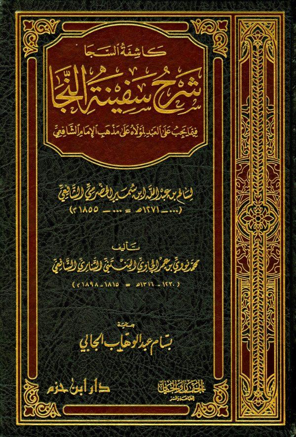 Kitab Kasyifah As-Saja Syarh Safinah An-Naja